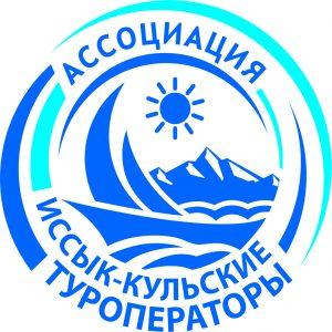 Ассоциация «Иссык-Кульские Туроператоры»