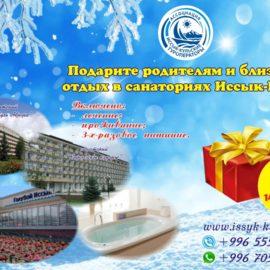 Незабываемый отдых в санаториях озера Иссык-Куль без посредников за 10 дней  от 14000 с. и выше